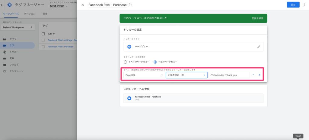 GoogleタグマネージャーでのShopifyのサンクスページ用トリガーの設定