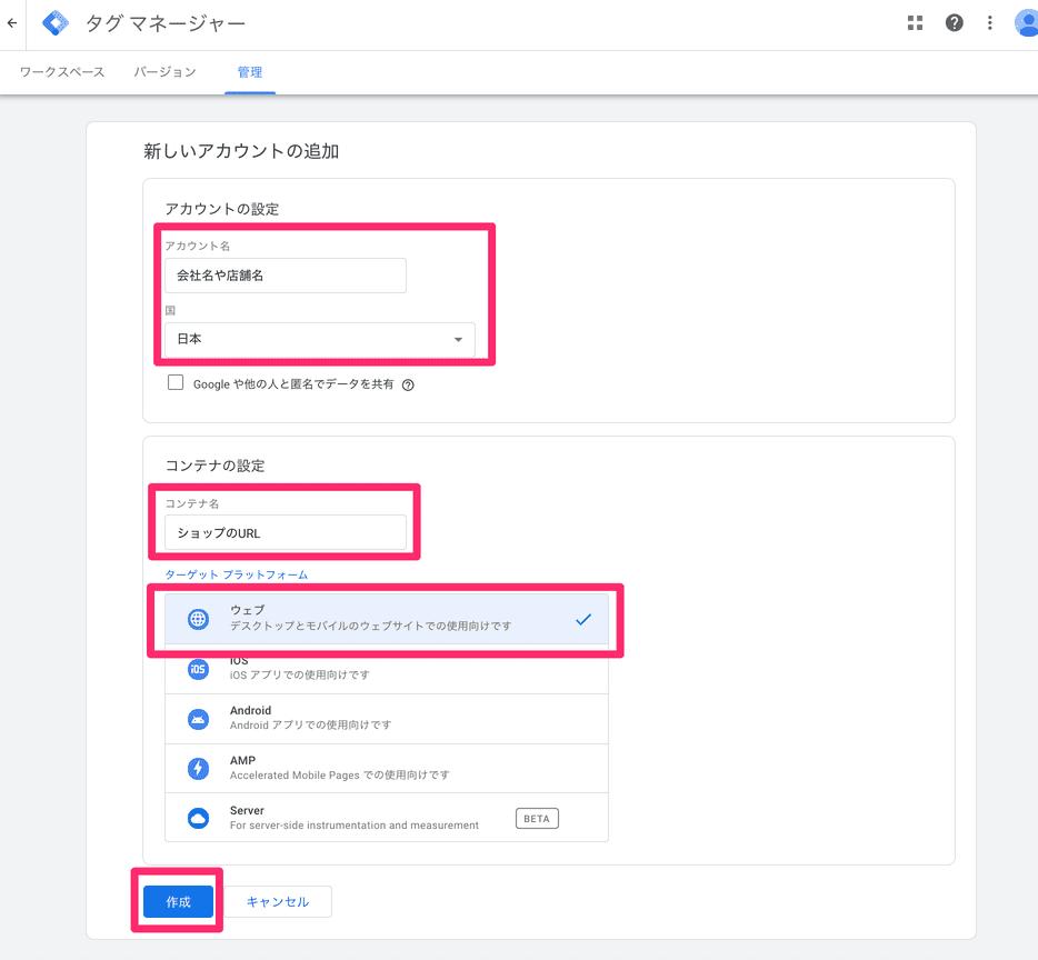 Googleタグマネージャーのアカウント作成2