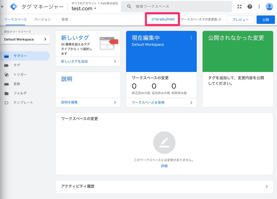 GoogleタグマネージャーのコンテナIDのコピー方法