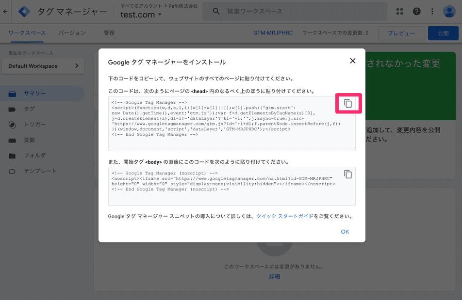 Googleタグマネージャーのコンテナスニペットのコピーボタン