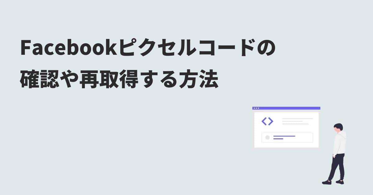 すでに作成済みのFacebookピクセルコードの確認や再取得する方法