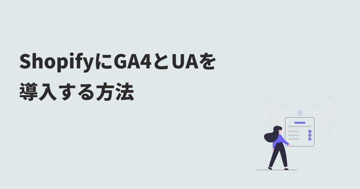 ShopifyにGA4とUAの2種類のGoogleアナリティクスを導入する方法