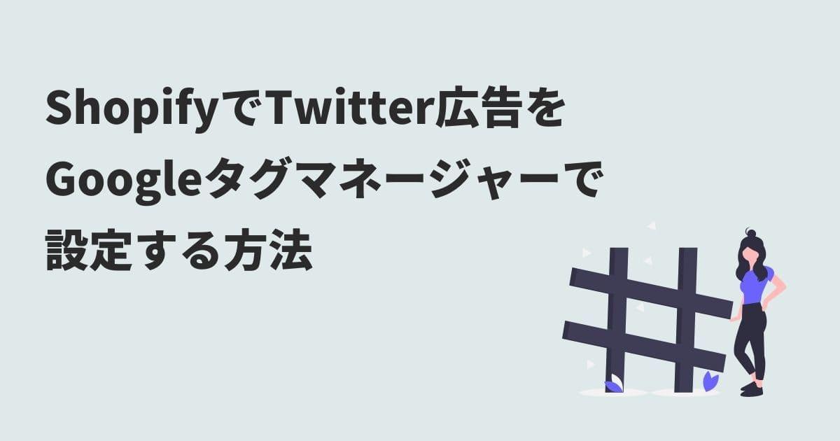 ShopifyでTwitter広告をGoogleタグマネージャーで設定する方法