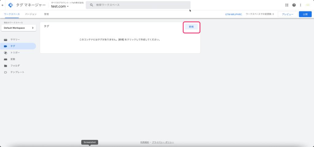 Googleタグマネージャーの新規タグ作成ボタン
