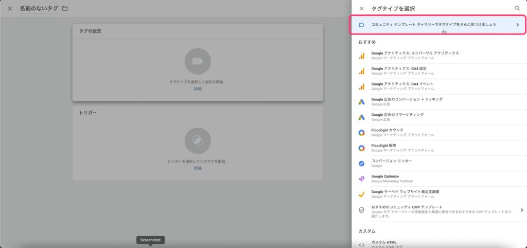 Googleタグマネージャーのコミュニティテンプレートギャラリー