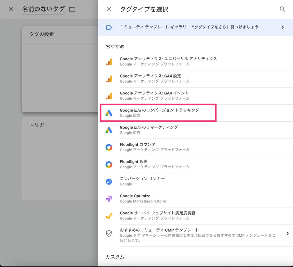 GoogleタグマネージャーのGoogle広告のコンバージョントラッキングの選択