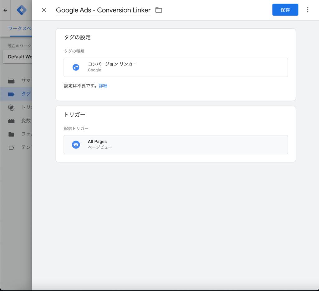 GoogleタグマネージャーのGoogle広告のコンバージョンリンカーの設定内容