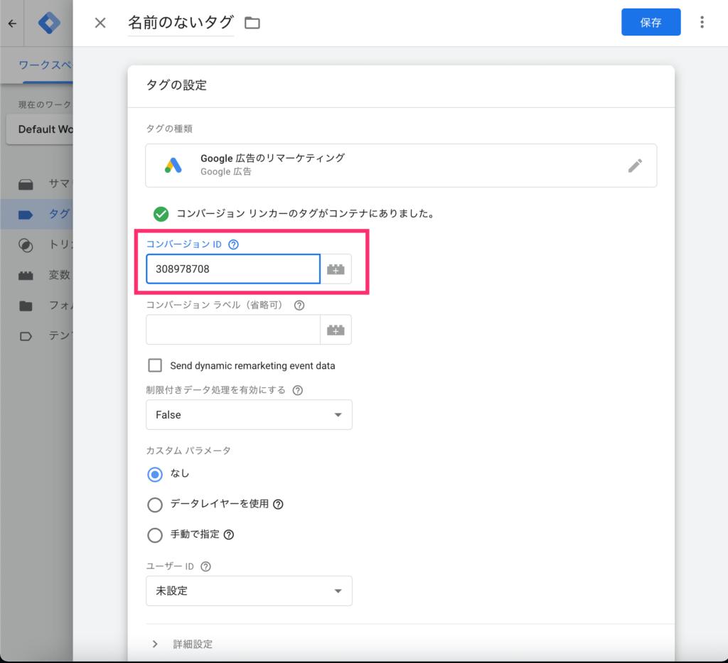 GoogleタグマネージャーのGoogle広告のリマーケティングのコンバージョンID