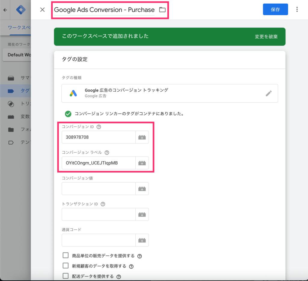 GoogleタグマネージャーのGoogle広告のコンバージョントラッキングの最終設定内容