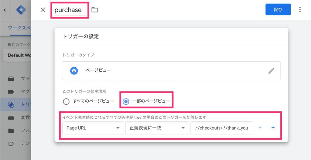 Shopifyの追加スクリプト用のタグマネージャー設定