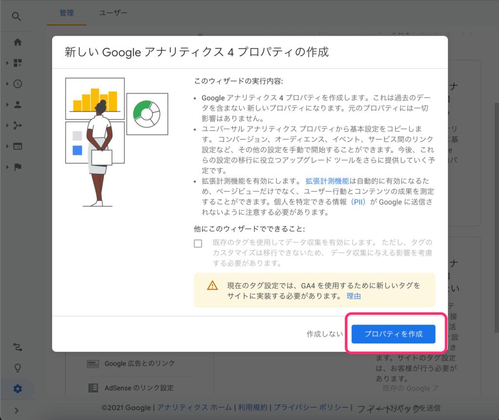 Googleアナリティクス4の設定アシスタントからプロパティを作成