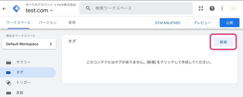 Googleタグマネージャーの新規タグの追加ボタン