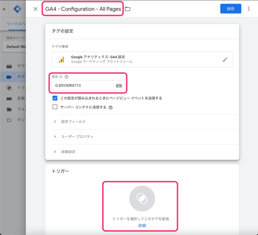 GoogleタグマネージャーのGA4タグの最終設定内容