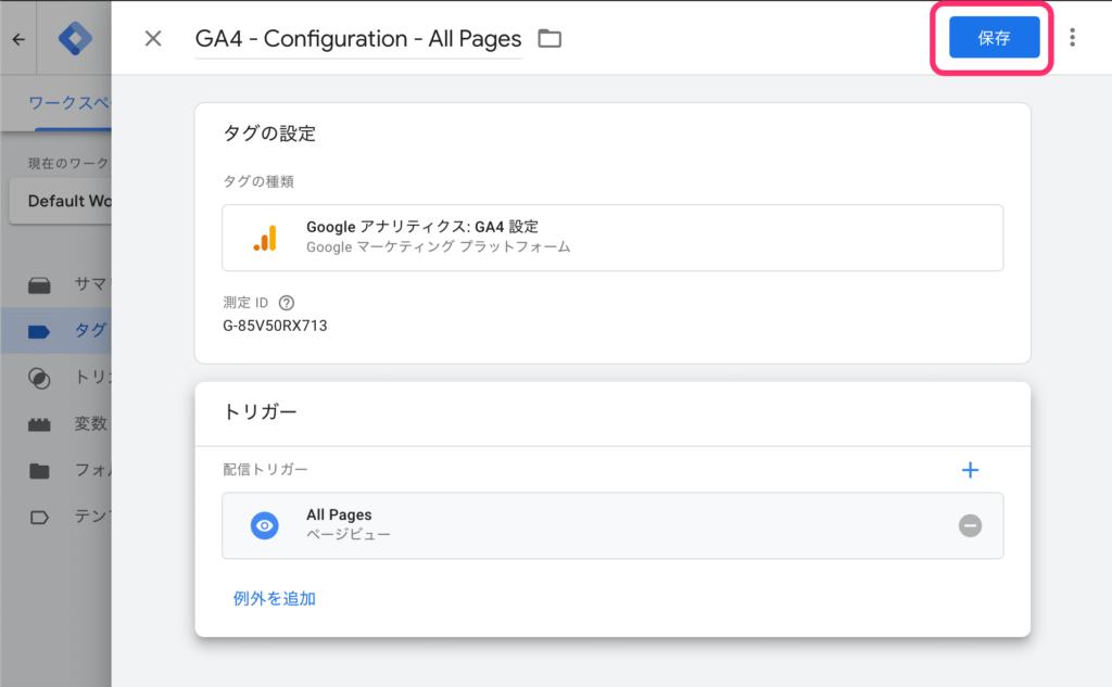 Googleタグマネージャーのタグの保存ボタン