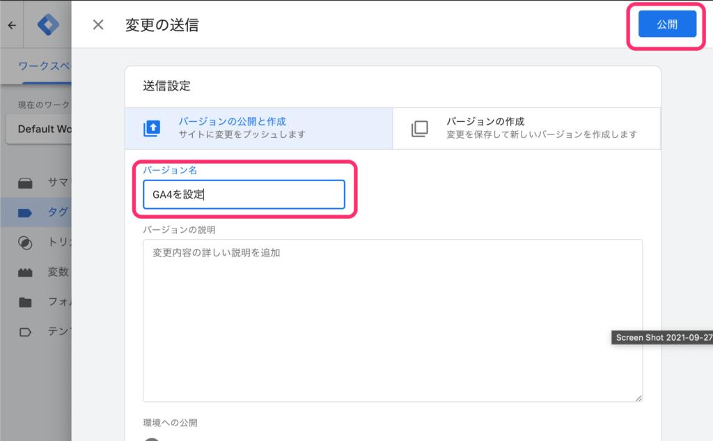 Googleタグマネージャーの公開ボタン2