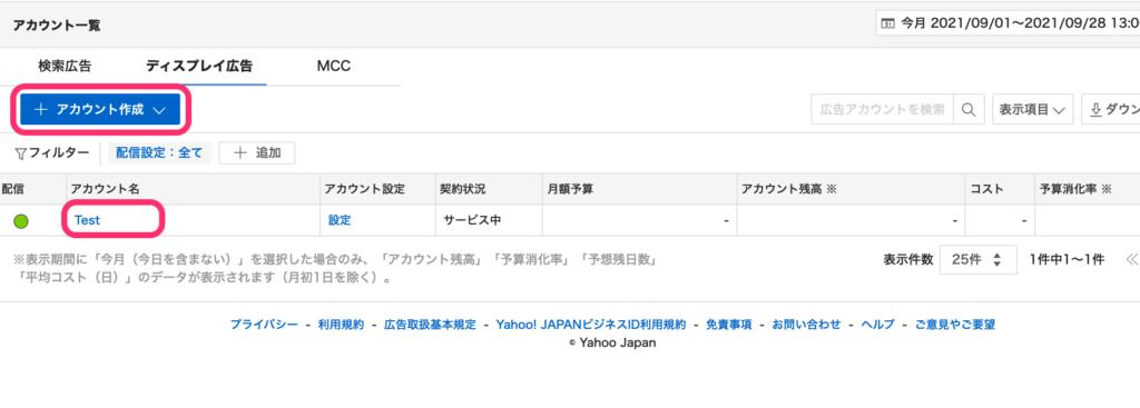 Yahoo!ディスプレイ広告の管理画面(アカウント作成ボタン)