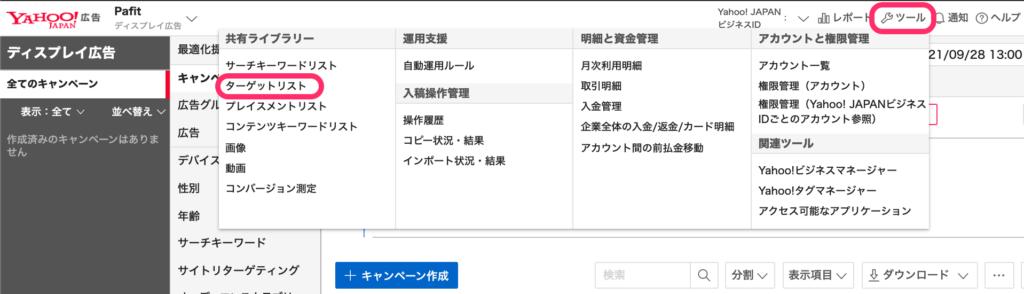 Yahoo!ディスプレイ広告の管理画面(ターゲットリスト)