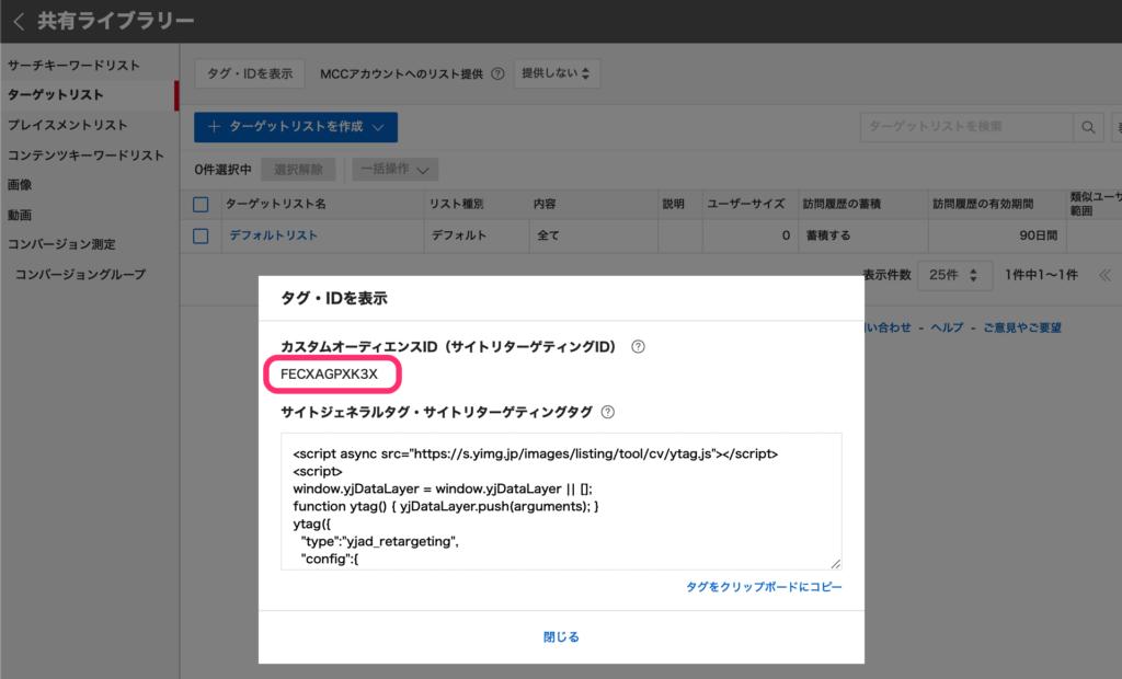 Yahoo!ディスプレイ広告の管理画面(サイトリターゲティングIDの確認方法)