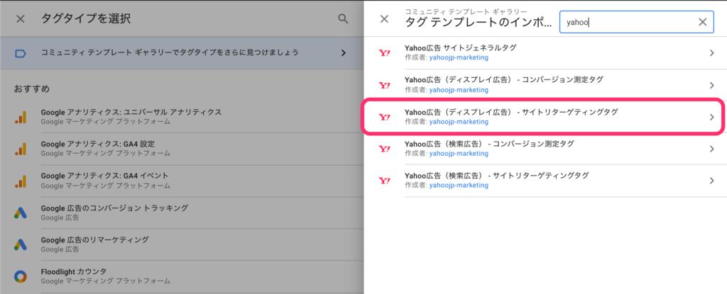 Googleタグマネージャーの設定画面(Yahoo!ディスプレイ広告のサイトリターゲティングタグ)