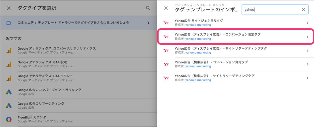 Googleタグマネージャーの設定画面(Yahoo!ディスプレイ広告のコンバージョン測定タグの作成)