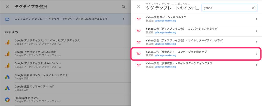 Googleタグマネージャーの設定画面(Yahoo!検索広告のコンバージョン測定タグの選択)