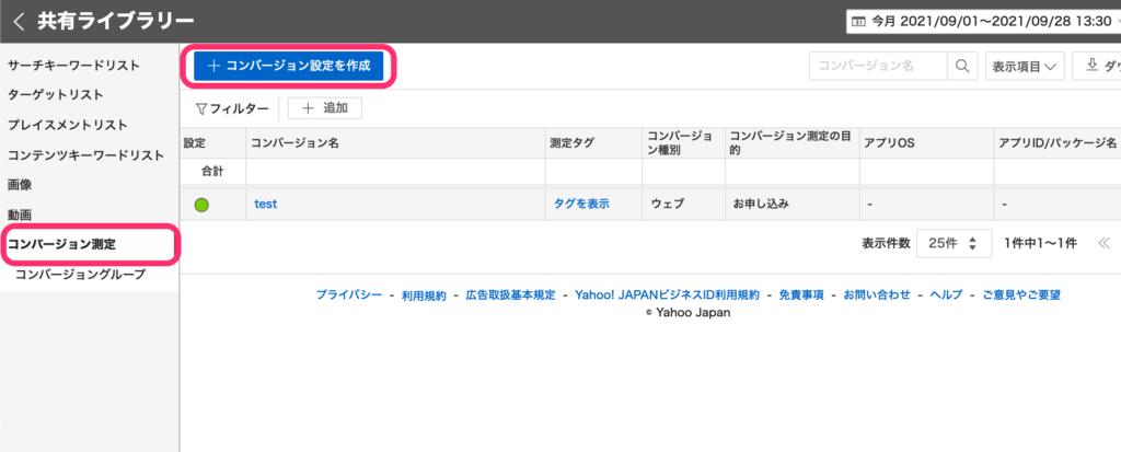 Googleタグマネージャーの設定画面(Yahoo!ディスプレイ広告のコンバージョン設定画面)