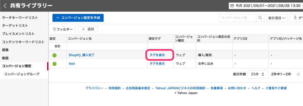 Googleタグマネージャーの設定画面(Yahoo!ディスプレイ広告のコンバージョンタグの表示方法)