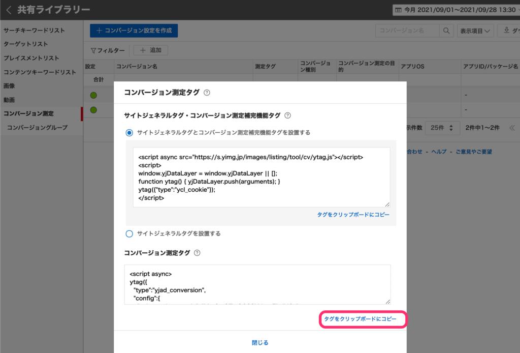 Googleタグマネージャーの設定画面(Yahoo!ディスプレイ広告のコンバージョンコードをコピー)