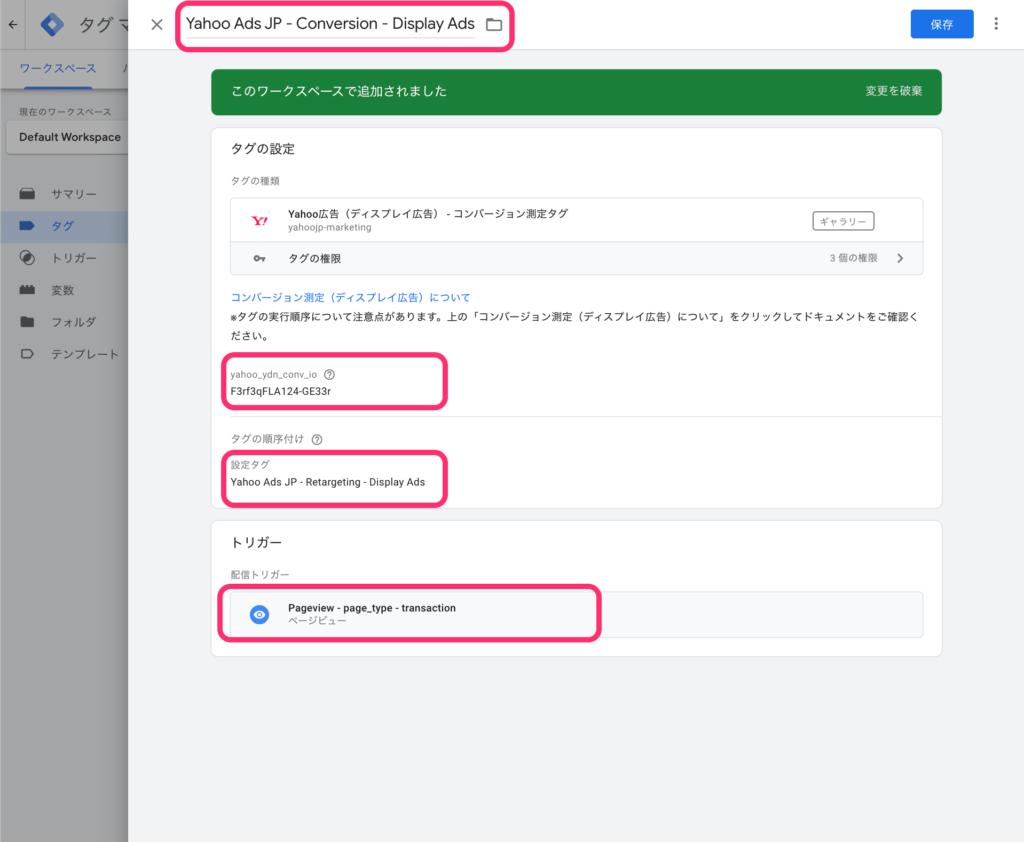 Googleタグマネージャーの設定画面(Yahoo!ディスプレイ広告のコンバージョンタグの最終内容)