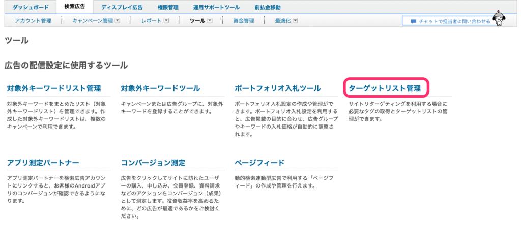 Yahoo!検索広告の管理画面(ターゲットリスト管理)