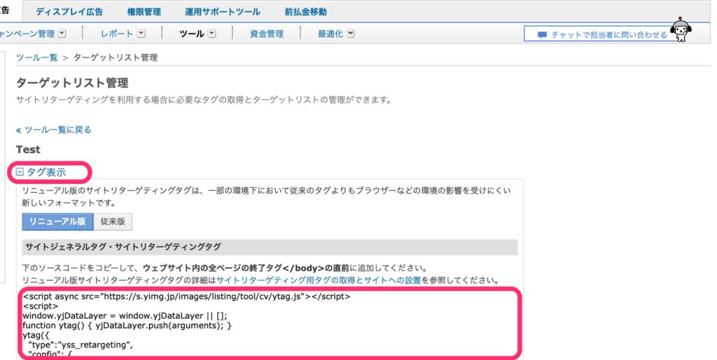 Yahoo!検索広告の管理画面(リターゲティングタグの表示)