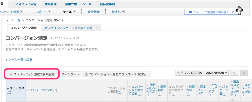 Yahoo!検索広告の管理画面(コンバージョン測定の表示方法)
