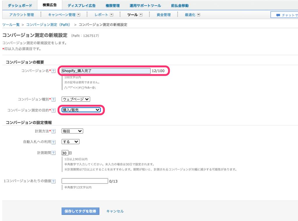Yahoo!検索広告の管理画面(コンバージョンの設定内容)