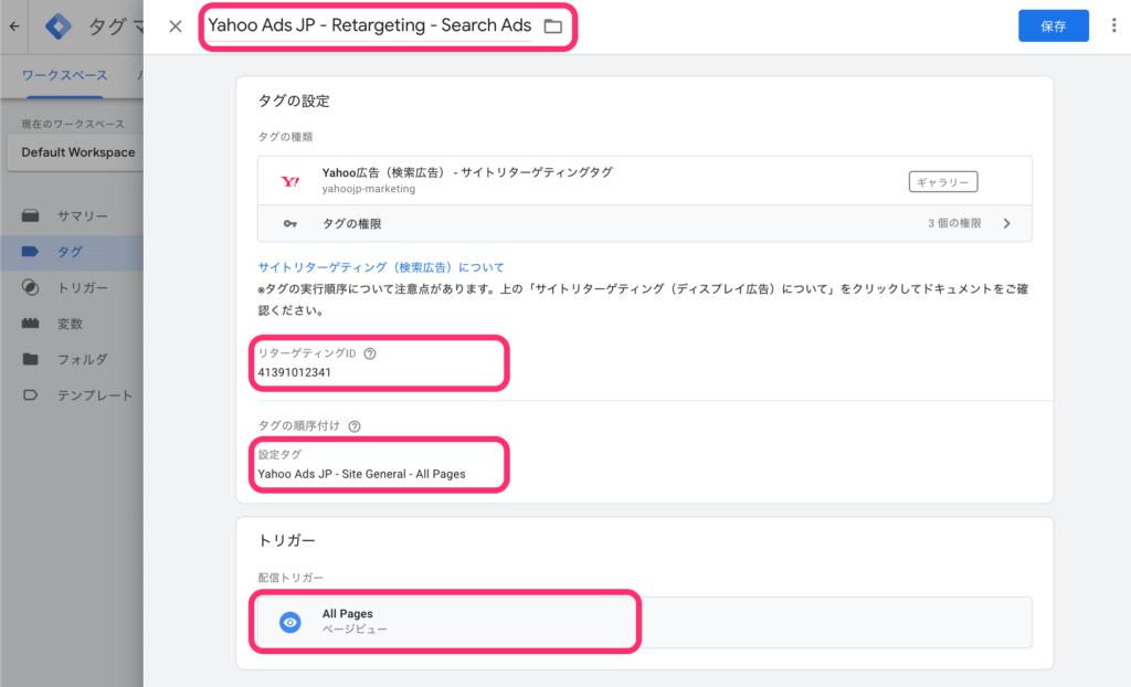 Googleタグマネージャーの設定画面(Yahoo!検索広告のリターゲティングタグの最終設定内容)