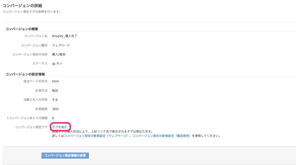 Yahoo!検索広告の管理画面(コンバージョンタグの表示方法)