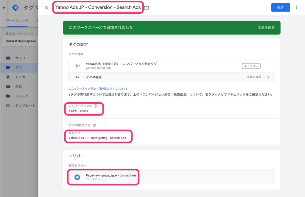 Googleタグマネージャーの設定画面(Yahoo!検索広告のコンバージョン測定タグの設定内容)