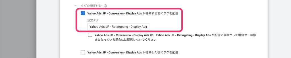 Googleタグマネージャーの設定画面(Yahoo!ディスプレイ広告のコンバージョンタグの順位付け)