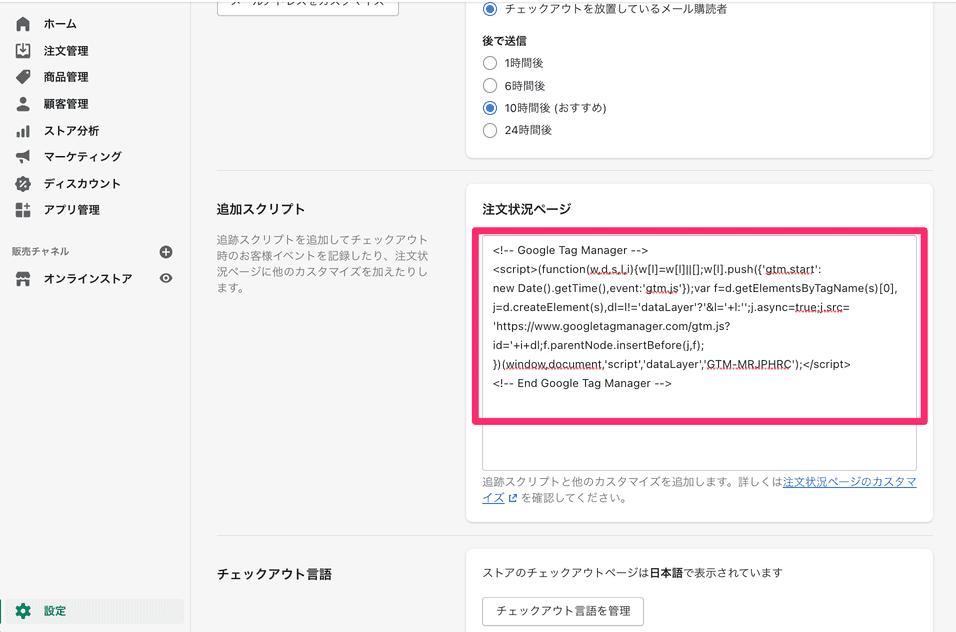 Shopifyの設定画面の追加スクリプト