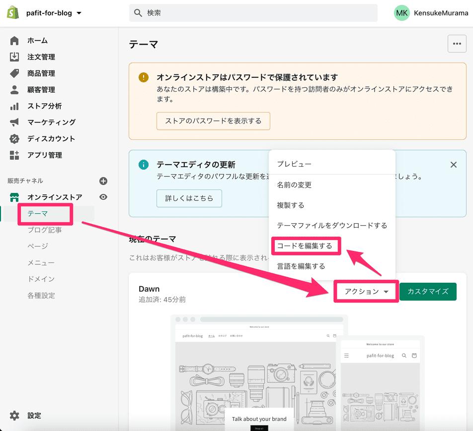 Shopifyのテーマのコード編集を行う手順