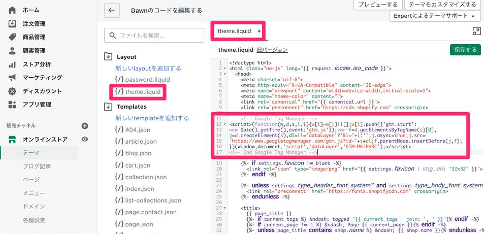 Shopifyのテーマのコード編集におけるペーストの箇所