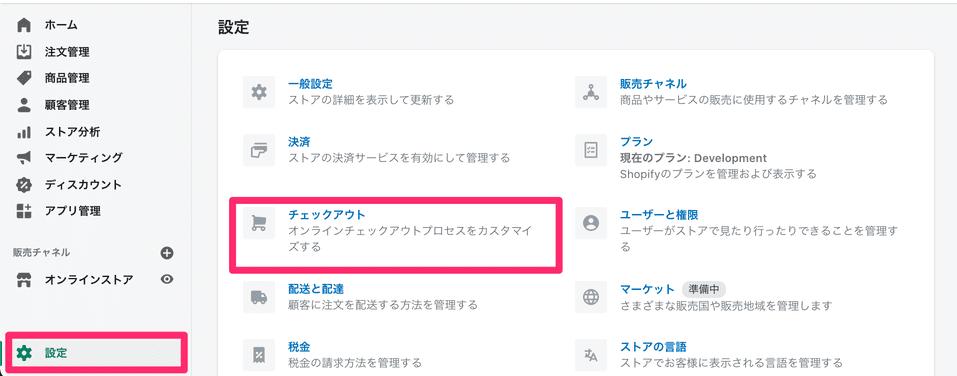 Shopifyの設定からチェックアウトを開く方法